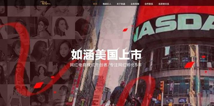 中国网红电商第一股如涵在美遭集体诉讼 被指招股书存误导性信息
