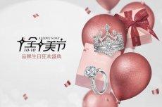"ALLOVE""十全十美节"",一场珠宝界的狂欢盛宴"