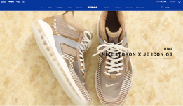 日本运动鞋零售商 atmos 的发展历程