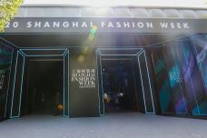 时尚x家居〡2020春夏上海时装周开幕,全友携先锋设计亮相