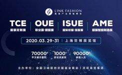 2020.3.29-31LINK FASHION'全球服装产业领袖峰会