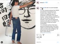 日本设计团队+法国管理团队:Kenzo 当年是这样征服全球时尚之都巴黎的!