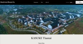 日本酒店业巨头星野集团中国大陆首家酒店落户杭州天台山开放,预计明年春季开张