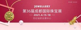 2021-CDZBZ蓉城第三届创意大师珠宝首饰设计大赛来啦