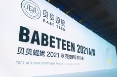 恭喜贝贝媞妮2021秋+羽绒新品发布会圆满成功