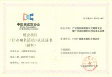 获中国展览馆协会认证2021广州国际鞋机鞋材皮革工业展再添新荣誉