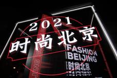 它们在悄悄变成心头所好:2021时尚北京展上的国货之光